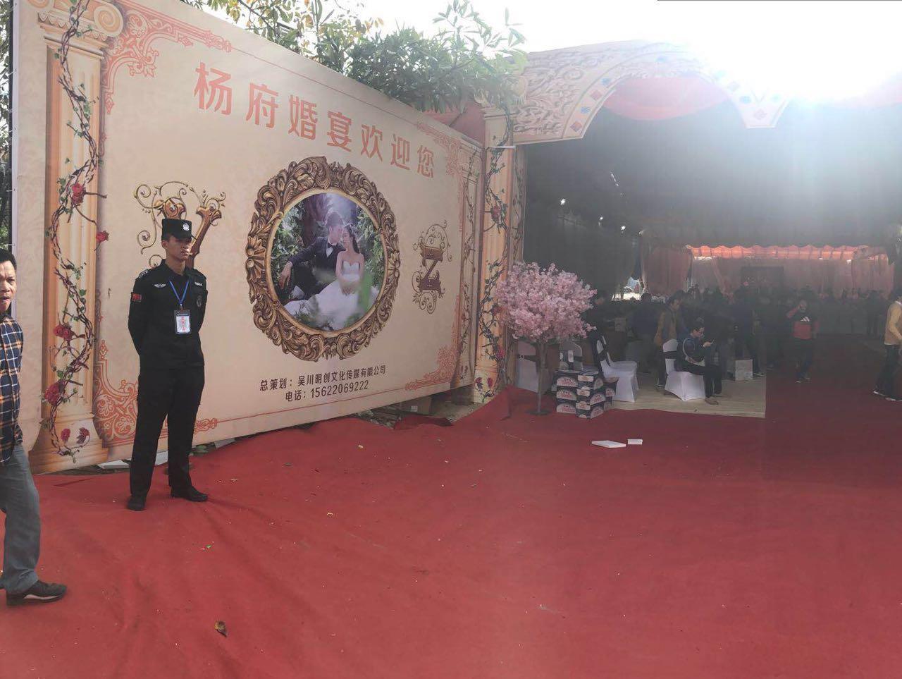 公司圆满完成杨府婚宴的安保任务